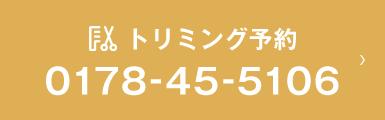 トリミング予約 0178-45-5106